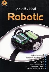 آموزش كاربردي Robotic (با CD)