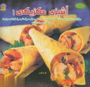 دنياي هنر آشپزي مكزيكي 1
