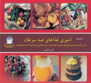 دنياي هنر آشپزي غذاهاي ضد سرطان