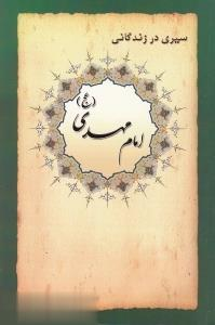 سيري در زندگاني حضرت مهدي (عج) صاحبالزمان