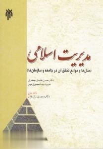 مديريت اسلامي (مدلها و موانع تحقق آن در جامعه و سازمانها)