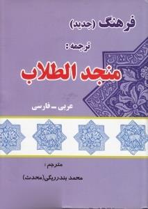 فرهنگ منجد الطلاب عربي فارسي