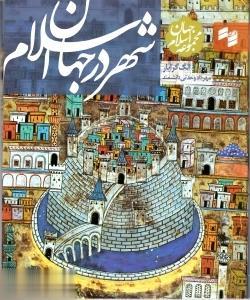 شهر در جهان اسلام