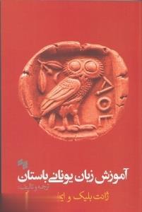 آموزش زبان يوناني باستان(سينا)