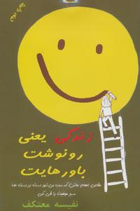 زندگي يعني رونوشت باورهايت (مطالبي الهام بخش كه سبب مي شود دست در دست خدا...)