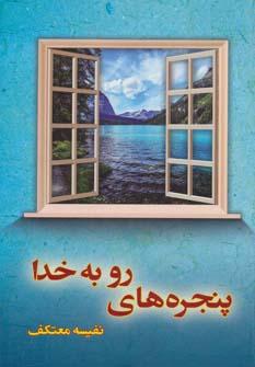 پنجره هاي رو به خدا