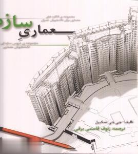 معماري سازه (علم و دانش)