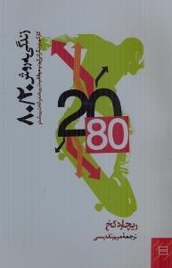 زندگي به روش 80/20