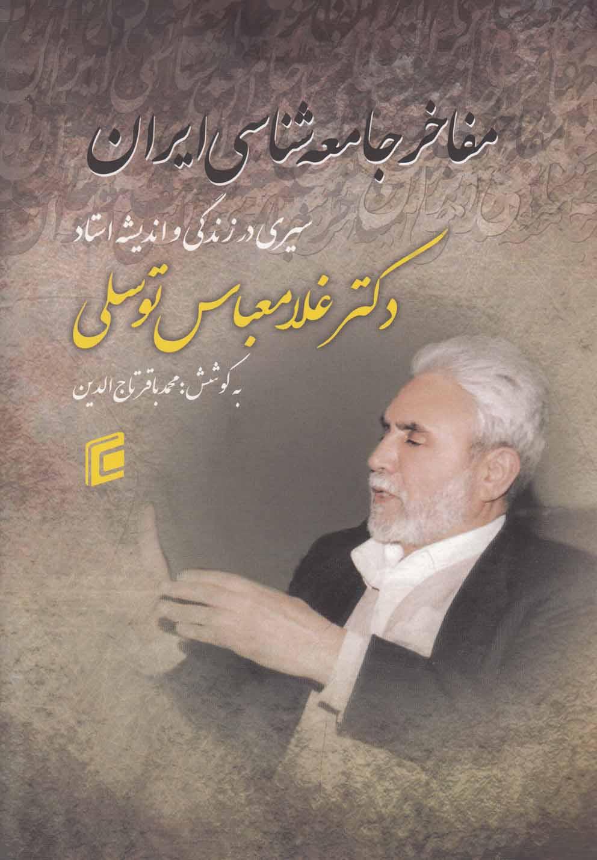 مفاخر جامعه شناسي ايران(زندگيتوسلي)جامعه