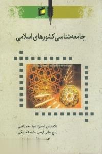 جامعهشناسي كشورهاي اسلامي(جامعهشناسان)