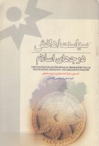 سياست دانش در جهان اسلام