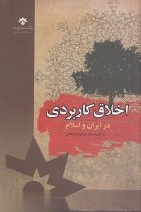 اخلاق كاربردي در ايران و اسلام