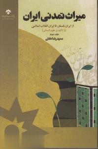 ميراث تمدني ايران 2 (2 جلدي)