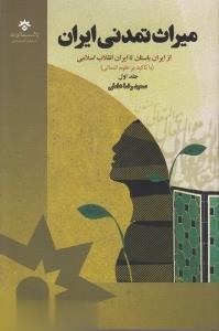 ميراث تمدني ايران 1 (2 جلدي)