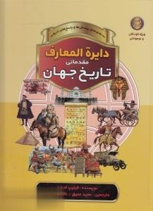 دايره المعارف مقدماتي تاريخ جهان (به ضميمه ي پرسش ها و پاسخ هاي تاريخي)