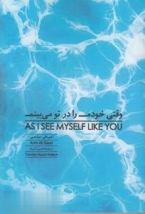 وقتي خودم را در تو ميبينم