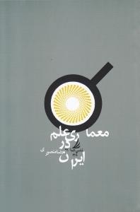 معماري علم در ايران