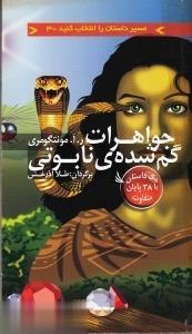 جواهرات گمشده نابوتي (مسير داستان را انتخاب كنيد 3)