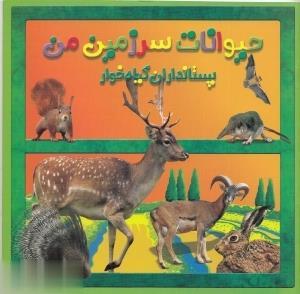 پستانداران گياهخوار (حيوانات سرزمين من)