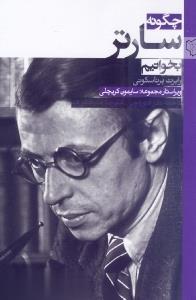 چگونه سارتر بخوانيم