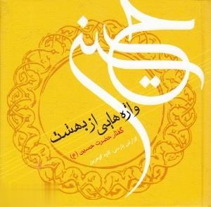 واژههايي از بهشت گفتار سالار شهيدان امام حسين (ع)