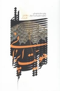 هويت ايراني: روايتي ساده خودماني