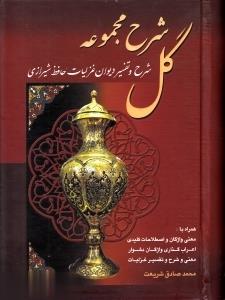 شرح مجموعه گل (شرح و تفسير ديوان غزليات حافظ شيرازي)،(باقاب)
