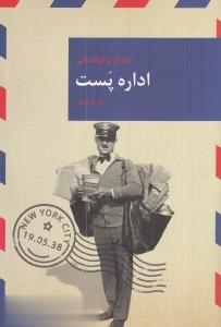 اداره پست (رمان هاي بزرگ جهان11)