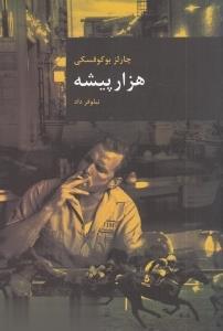 هزار پيشه (رمان هاي بزرگ جهان12)