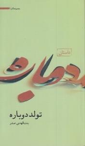 آثار بنتالهدي صدر(1)تولددوباره(موسيصدر) *