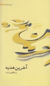 آثار بنتالهدي صدر(2)آخرينهديه(موسيصدر) *