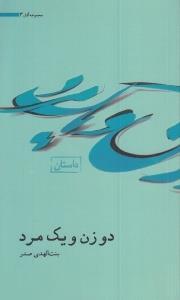 آثار بنتالهدي صدر(3)دو زن و يك مرد(موسيصدر) *