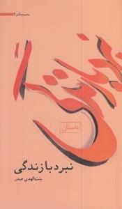 آثار بنتالهدي صدر(4)نبرد با زندگي(موسيصدر) *