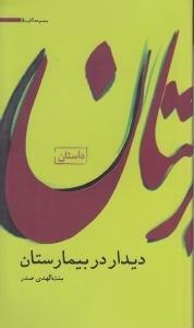 آثار بنتالهدي صدر(5)ديداردربيمارستان(موسيصدر) *