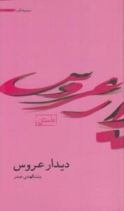 آثار بنتالهدي صدر(6)ديدار عروس(موسيصدر) *