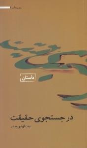 آثار بنتالهدي صدر(7)درجستجويحقيقت(موسيصدر) *