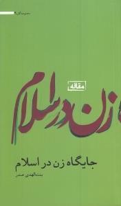 آثار بنتالهدي صدر(9)جايگاهزندراسلام(موسيصدر) *