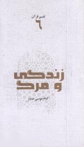 تفسير قرآن(6)زندگي و مرگ(امامموسيصدر) *