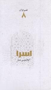 تفسير قرآن(8)اسرا(امامموسيصدر) *