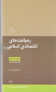 رهيافتهاي اقتصادي اسلام
