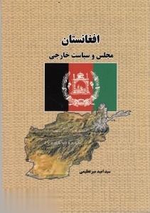افغانستان (مجلس و سياست خارجي)