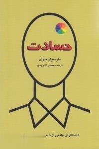 حسادت (داستانهاي واقعي از دام مورد توجه عشق)