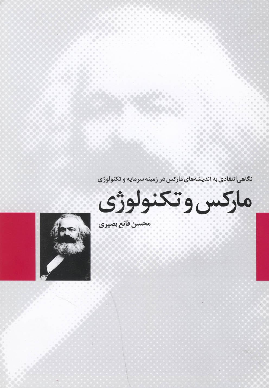 ماركس و تكنولوژي(پايان)