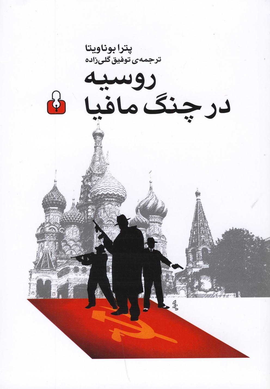 روسيه در چنگ مافيا(كتابآمه)