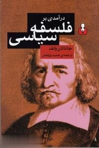 درآمدي بر فلسفه سياسي(كتابآمه)