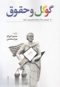 گوگل و حقوق(كتابآمه)