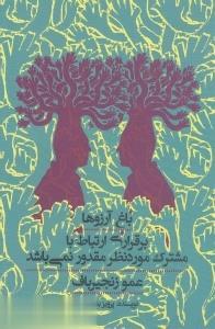 باغ آرزوها (برقراري ارتباط با مشترك مورد نظر مقدور نميباشد)