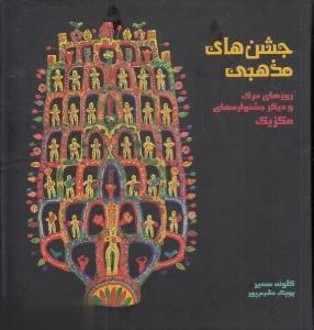 جشنهاي مذهبي (روزهاي مرگ و ديگر جشنوارههاي مكزيك)