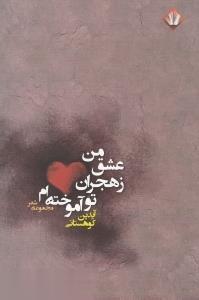 من عشق ز هجران تو آموختهام(داستانسرا) *