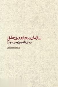 سازمان مجاهدين خلق پيدايي تا فرجام (خلاصه دوره 3 جلدي)